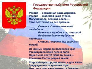 Государственный гимн Российской Федерации Россия — священная наша держава, Ро