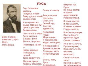Иван Саввич Никитин (1824–1861). Фото XIX в. РУСЬ Под большим шатром Голубых
