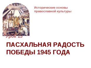 Исторические основы православной культуры Урок 15 ПАСХАЛЬНАЯ РАДОСТЬ ПОБЕДЫ 1