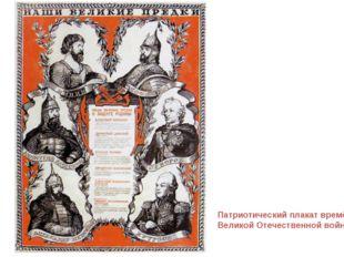 Патриотический плакат времён Великой Отечественной войны