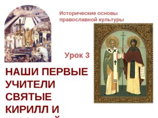 Исторические основы православной культуры Урок 3 НАШИ ПЕРВЫЕ УЧИТЕЛИ СВЯТЫЕ К