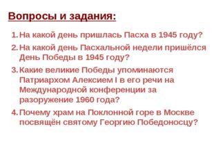 Вопросы и задания: На какой день пришлась Пасха в 1945 году? На какой день Па