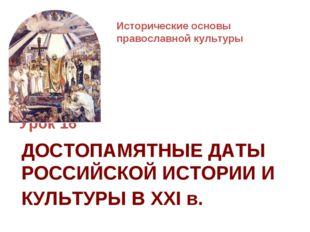 Исторические основы православной культуры Урок 16 ДОСТОПАМЯТНЫЕ ДАТЫ РОССИЙСК