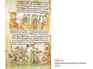 Лист из Радзивиловской летописи. XV в.