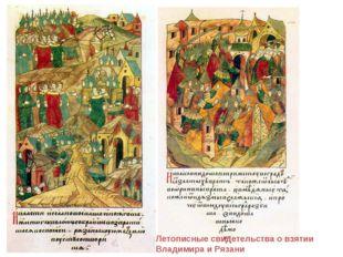 Летописные свидетельства о взятии Владимира и Рязани