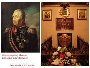 Фельдмаршал Михаил Илларионович Кутузов Могила М.И.Кутузова