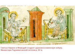 Святые Кирилл и Мефодий создают церковнославянскую азбуку. Миниатюра Радзивил