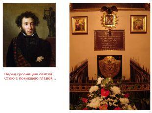Перед гробницею святой Стою с поникшею главой…