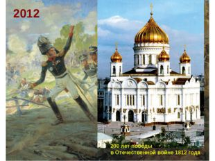 2012 200 лет победы в Отечественной войне 1812 года