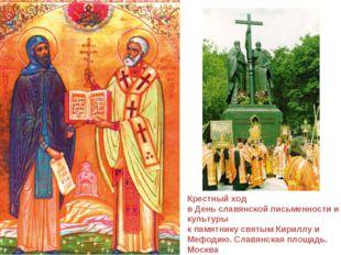 Крестный ход в День славянской письменности и культуры к памятнику святым Кир