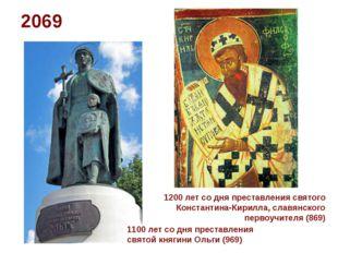 2069 1100 лет со дня преставления святой княгини Ольги (969) 1200 лет со дня