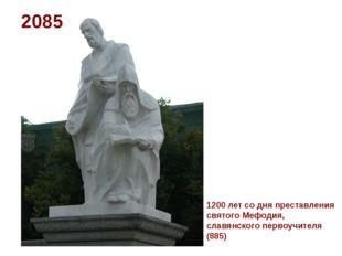 2085 1200 лет со дня преставления святого Мефодия, славянского первоучителя (