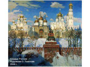 Сердце России Художник О. Павлова 2004 г.