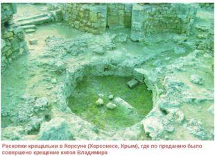 Раскопки крещальни в Корсуне (Херсонесе, Крым), где по преданию было совершен