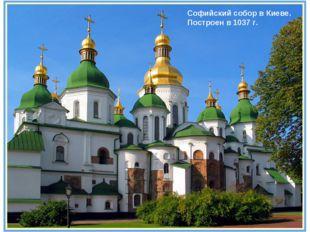 Софийский собор в Киеве. Построен в 1037 г.