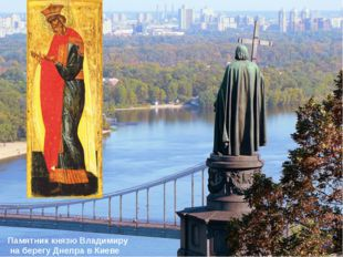 Памятник князю Владимиру на берегу Днепра в Киеве