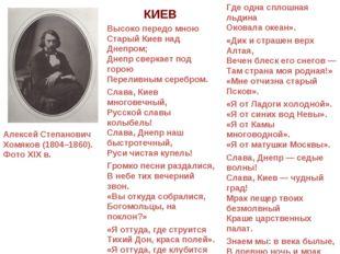 Алексей Степанович Хомяков (1804–1860). Фото XIX в. КИЕВ Высоко передо мною С