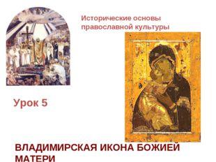 Исторические основы православной культуры Урок 5 ВЛАДИМИРСКАЯ ИКОНА БОЖИЕЙ МА