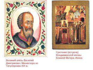 Великий князь Василий Дмитриевич. Миниатюра из Титулярника XVI в. Сретение (в