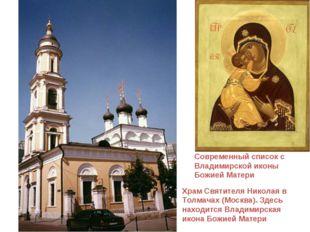 Храм Святителя Николая в Толмачах (Москва). Здесь находится Владимирская икон
