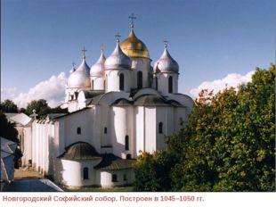 Новгородский Софийский собор. Построен в 1045–1050 гг.