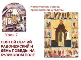 Исторические основы православной культуры Урок 7 СВЯТОЙ СЕРГИЙ РАДОНЕЖСКИЙ И