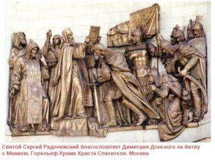 Святой Сергий Радонежский благословляет Димитрия Донского на битву с Мамаем.