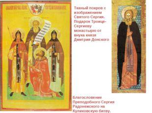 Благословение Преподобного Сергия Радонежского на Куликовскую битву. Икона 19