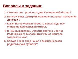Вопросы и задания: Сколько лет прошло со дня Куликовской битвы? Почему князь