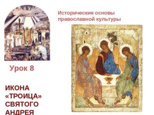 Исторические основы православной культуры Урок 8 ИКОНА «ТРОИЦА» СВЯТОГО АНДРЕ