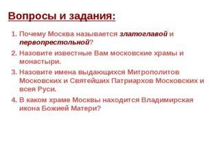 Вопросы и задания: Почему Москва называется златоглавой и первопрестольной? Н