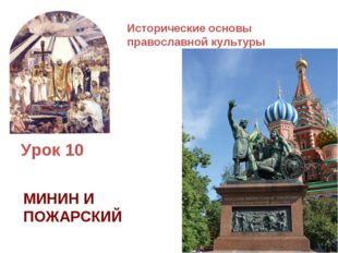 Исторические основы православной культуры Урок 10 МИНИН И ПОЖАРСКИЙ