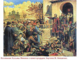 Воззвание Косьмы Минина к нижегородцам. Картина М. Кившенко