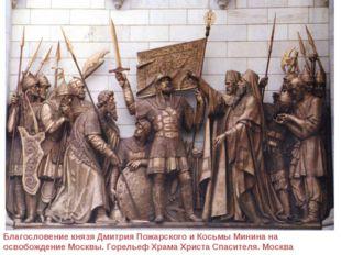Благословение князя Дмитрия Пожарского и Косьмы Минина на освобождение Москвы