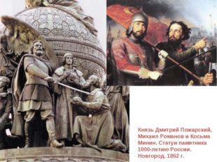 Князь Дмитрий Пожарский, Михаил Романов и Косьма Минин. Статуи памятника 1000