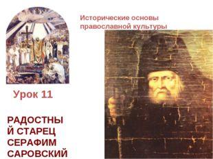 Исторические основы православной культуры Урок 11 РАДОСТНЫЙ СТАРЕЦ СЕРАФИМ СА