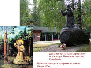 Дальняя пустынька Саровского монастыря. Памятник святому Серафиму Молитва свя