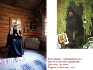 Святейший Патриарх Кирилл в келье святого Серафима. Дальняя пустынь Саровског