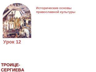 Исторические основы православной культуры Урок 12 ТРОИЦЕ-СЕРГИЕВА ЛАВРА