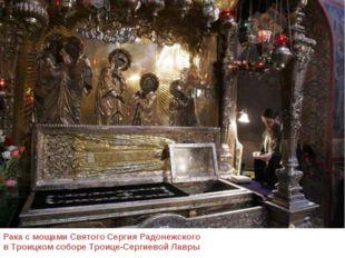 Рака с мощами Святого Сергия Радонежского в Троицком соборе Троице-Сергиевой