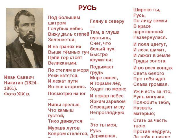 Иван Саввич Никитин (1824–1861). Фото XIX в. РУСЬ Под большим шатром Голубых...