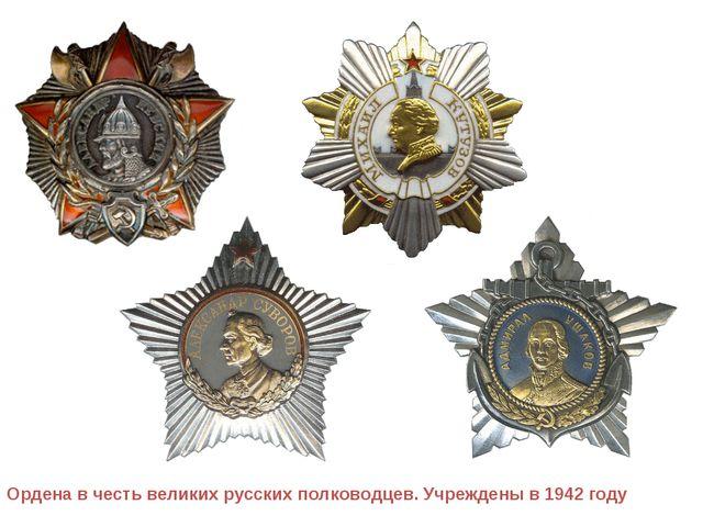 Ордена в честь великих русских полководцев. Учреждены в 1942 году