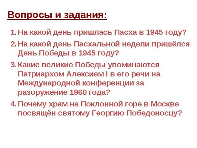 Вопросы и задания: На какой день пришлась Пасха в 1945 году? На какой день Па...