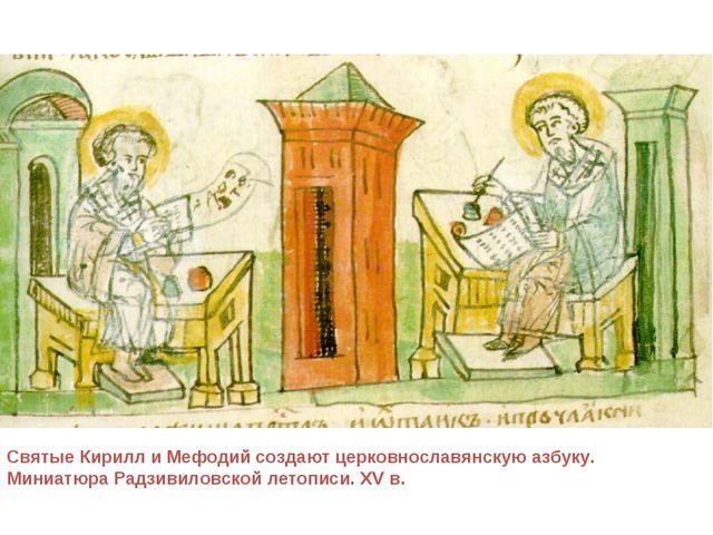 Святые Кирилл и Мефодий создают церковнославянскую азбуку. Миниатюра Радзивил...
