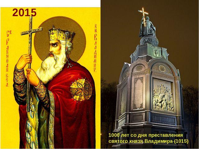 2015 1000 лет со дня преставления святого князя Владимира (1015)