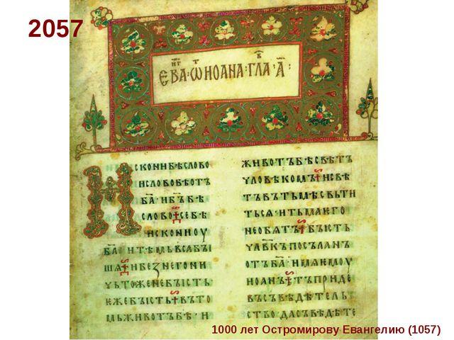 2057 1000 лет Остромирову Евангелию (1057)