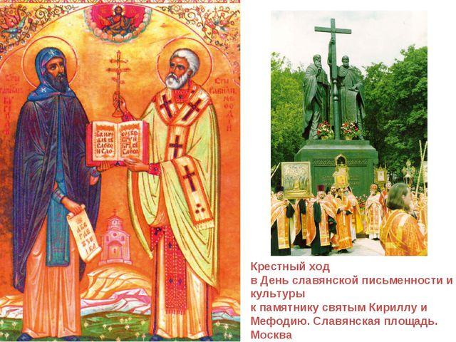 Крестный ход в День славянской письменности и культуры к памятнику святым Кир...