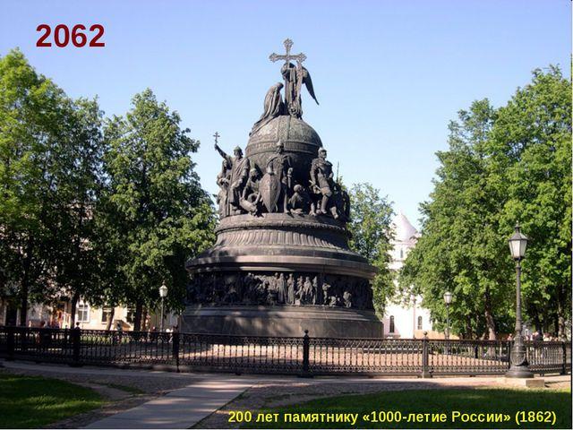 2062 200 лет памятнику «1000-летие России» (1862)