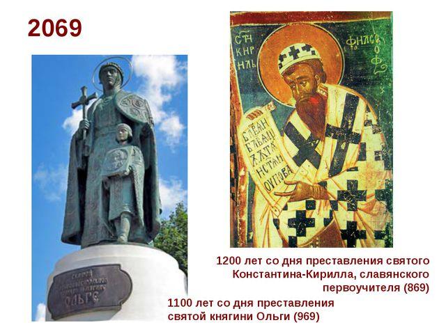 2069 1100 лет со дня преставления святой княгини Ольги (969) 1200 лет со дня...