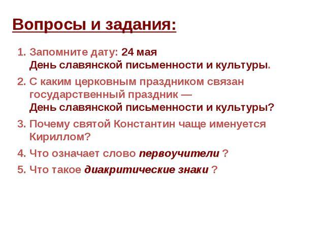 Вопросы и задания: Запомните дату: 24 мая День славянской письменности и куль...